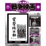 東宝新東宝 戦争映画DVDコレクション全国版 25号