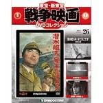 東宝新東宝 戦争映画DVDコレクション全国版 26号