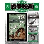 東宝新東宝 戦争映画DVDコレクション全国版 28号