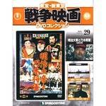 東宝新東宝 戦争映画DVDコレクション全国版 29号