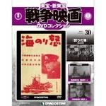 東宝新東宝 戦争映画DVDコレクション全国版 30号