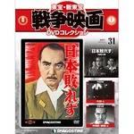 東宝新東宝 戦争映画DVDコレクション全国版 31号
