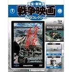 東宝新東宝 戦争映画DVDコレクション全国版 32号