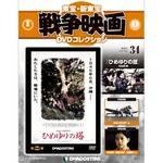 東宝新東宝 戦争映画DVDコレクション全国版 34号
