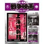 東宝新東宝 戦争映画DVDコレクション全国版 35号