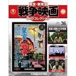 東宝新東宝 戦争映画DVDコレクション全国版 36号