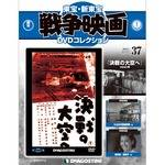 東宝新東宝 戦争映画DVDコレクション全国版 37号