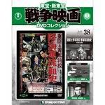 東宝新東宝 戦争映画DVDコレクション全国版 38号