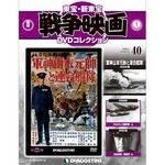 東宝新東宝 戦争映画DVDコレクション全国版 40号