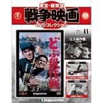 東宝新東宝 戦争映画DVDコレクション全国版 41号