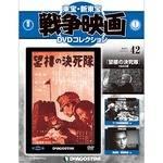 東宝新東宝 戦争映画DVDコレクション全国版 42号