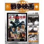 東宝新東宝 戦争映画DVDコレクション全国版 44号
