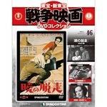 東宝新東宝 戦争映画DVDコレクション全国版 46号