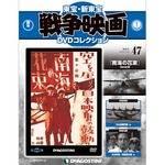 東宝新東宝 戦争映画DVDコレクション全国版 47号