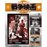 東宝新東宝 戦争映画DVDコレクション全国版 49号
