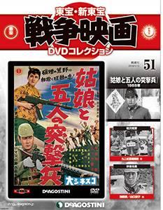 東宝新東宝 戦争映画DVDコレクション全国版 51号