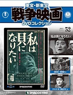 東宝新東宝 戦争映画DVDコレクション全国版 52号