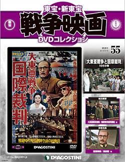 東宝新東宝 戦争映画DVDコレクション全国版 55号