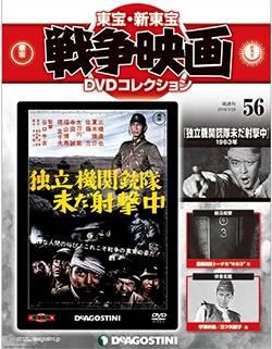東宝新東宝 戦争映画DVDコレクション全国版 56号