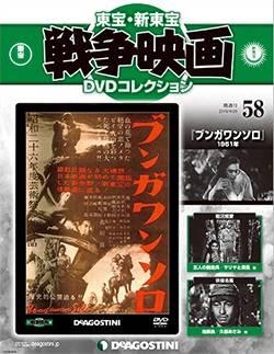 東宝新東宝 戦争映画DVDコレクション全国版 58号