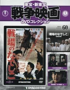 東宝新東宝 戦争映画DVDコレクション全国版 60号