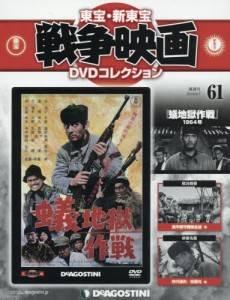 東宝新東宝 戦争映画DVDコレクション全国版 61号