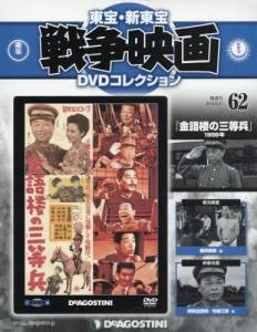 東宝新東宝 戦争映画DVDコレクション全国版 62号