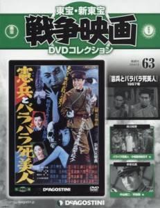 東宝新東宝 戦争映画DVDコレクション全国版 63号
