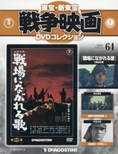 東宝新東宝 戦争映画DVDコレクション全国版 64号