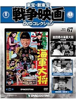 東宝新東宝 戦争映画DVDコレクション全国版 67号