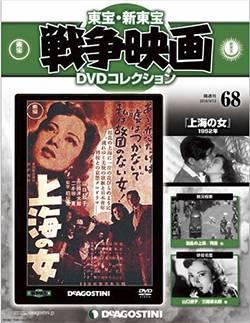 東宝新東宝 戦争映画DVDコレクション全国版 68号