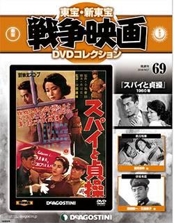 東宝新東宝 戦争映画DVDコレクション全国版 69号