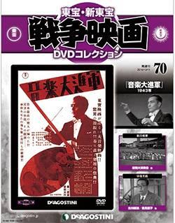 東宝新東宝 戦争映画DVDコレクション全国版 70号