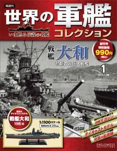 世界の軍艦コレクション 1号 戦艦 大和 表紙に傷
