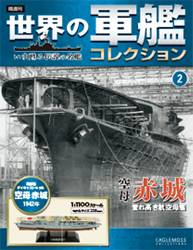 世界の軍艦コレクション 2号 空母 赤城