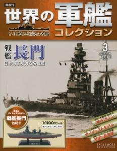 世界の軍艦コレクション 3号 戦艦 長門 箱傷あり