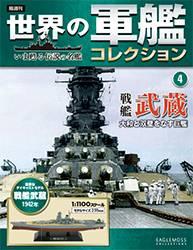 世界の軍艦コレクション 4号  戦艦 武蔵