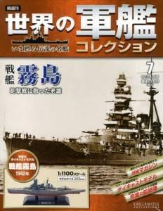 世界の軍艦コレクション 7号 戦艦 霧島