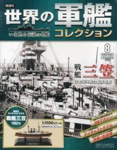 世界の軍艦コレクション 8号 戦艦 三笠