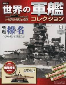 世界の軍艦コレクション 9号 戦艦 榛名
