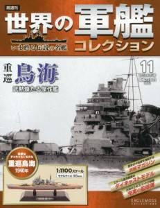 世界の軍艦コレクション 11号 重巡洋艦 鳥海
