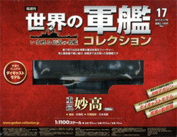世界の軍艦コレクション 17号 重巡 妙高