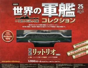 世界の軍艦コレクション 25号 リットリオ