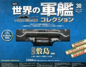 世界の軍艦コレクション 30号 敷島