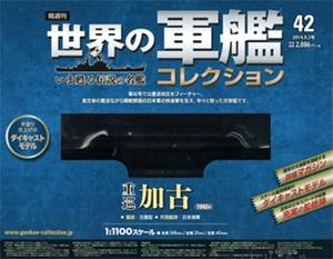 世界の軍艦コレクション 42号 加古