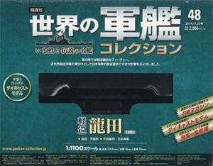 世界の軍艦コレクション 48号 龍田
