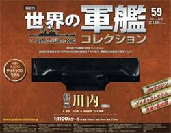 世界の軍艦コレクション 59号 軽巡 川内(193