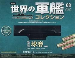 世界の軍艦コレクション 68号 軽巡 球磨