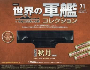 世界の軍艦コレクション 71号 駆逐艦 秋月