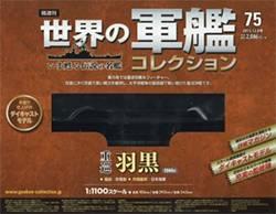 世界の軍艦コレクション 75号 重巡洋艦 羽黒